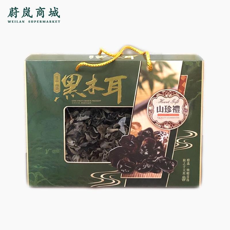 黑木耳(礼盒)