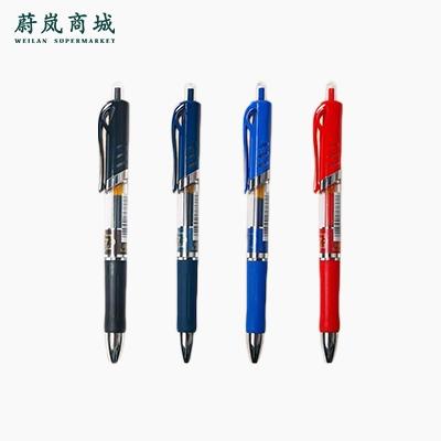 真彩 0.5mm按制中性笔