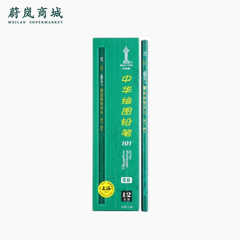 中华牌 2B绘图铅笔