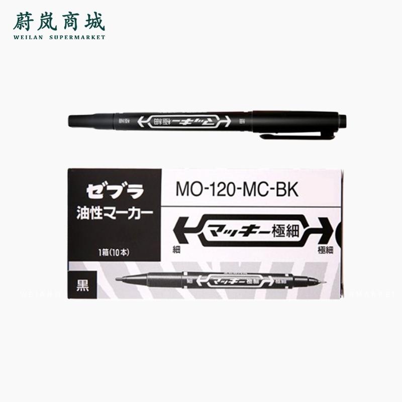 斑马 YYTS5-BK双头油性记号笔