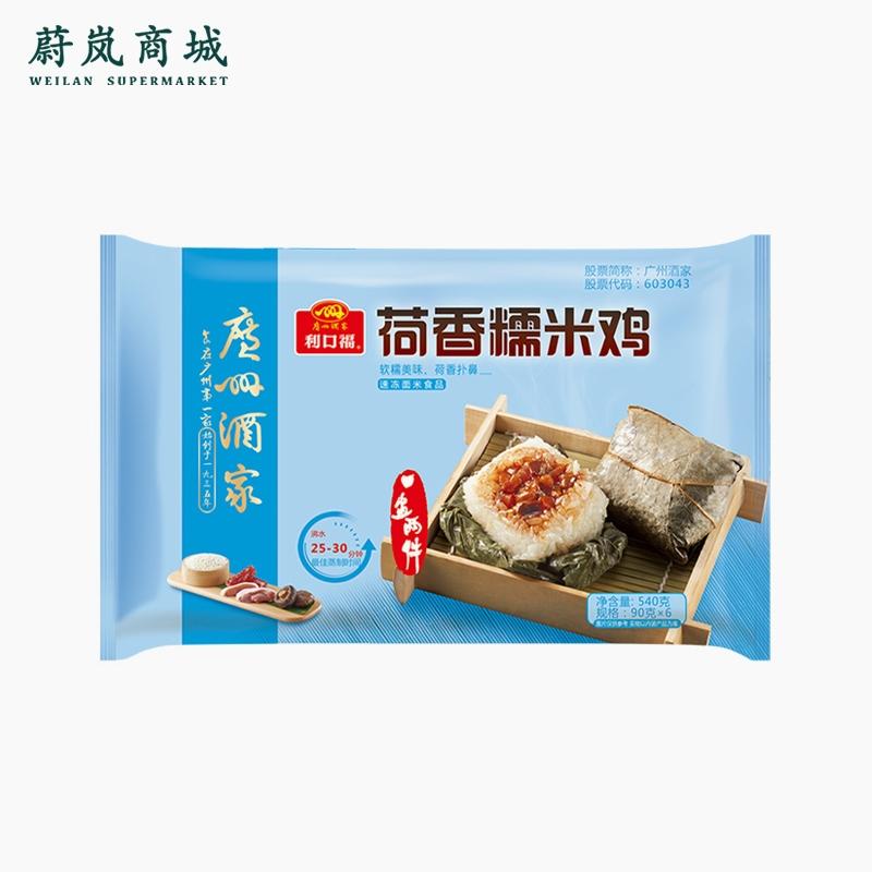 广州酒家 荷香糯米鸡