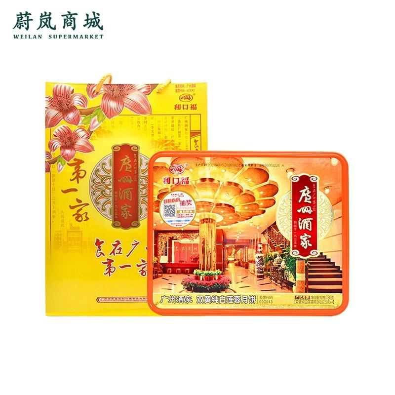 广州酒家 月饼